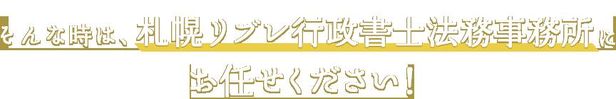 そんな時は、札幌リブレ行政書士法務事務所にお任せください!