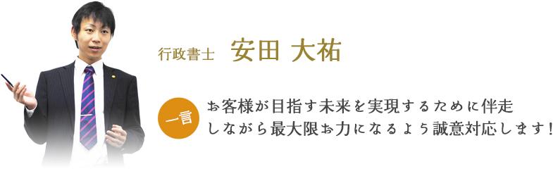 行政書士安田大祐 お客様が目指す未来を実現するために伴走しながら最大限お力になるよう誠意対応します!