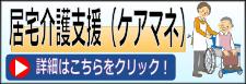 居宅介護支援(ケアマネ)の指定申請(開業・起業・立ち上げ)