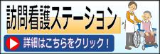訪問看護ステーションの指定申請(開業・起業・立ち上げ)